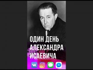 Серия 16. Один день Александра Исаевича