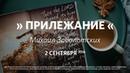 Прилежание Михаил Заболотских 2 сентября 2018 Церковь Слово жизни Северодвинск