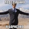 Подслушано в Борисово