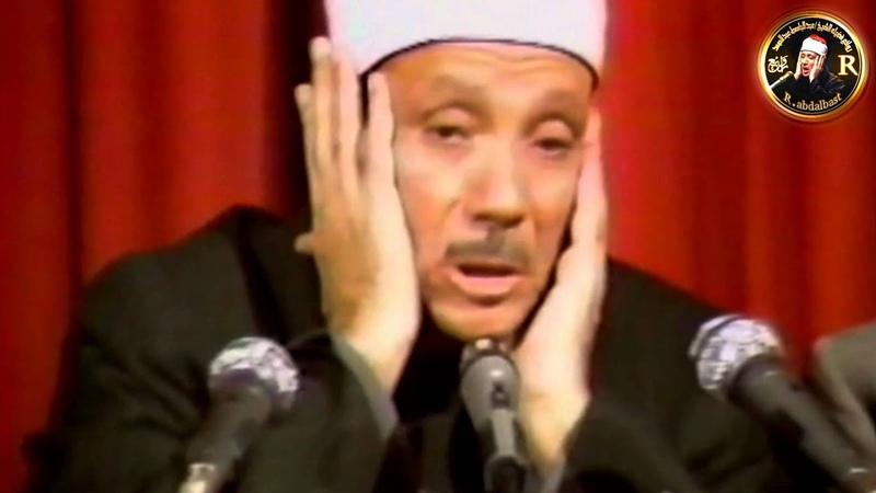 أروع ما جود الشيخ عبد الباسط عبد الصمد جوده