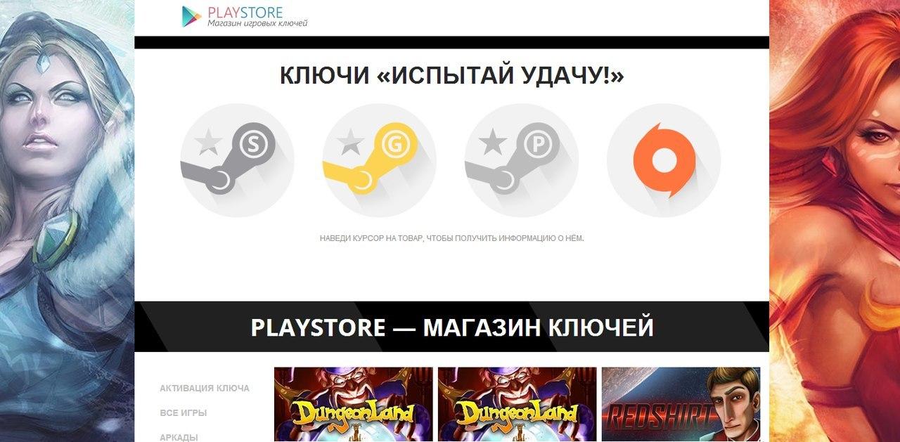 PLAYSTORE — Магазин лицензионных ключей