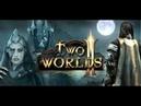 Прохождение Two Worlds 2 13 Возмутитель спокойствия без навыка установки ловушек