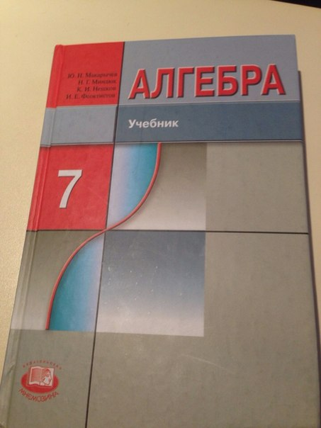 гдз по математике 7 класс макарычев миндюк нешков суворова 2001 год