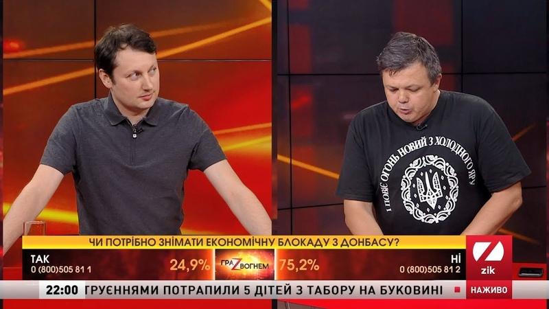 Війна на Донбасі: Чи існує мирний план Зеленського?   ток-шоу Гра Z вогнем 10.06.2019