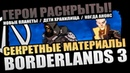 Утечки Borderlands 3 Четверка искателей Сюжетная завязка Новые планеты Кастомизация снаряги