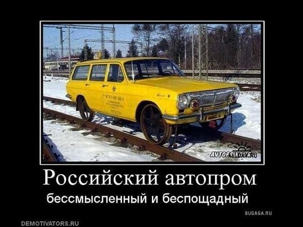 анекдот про русский автопром .Юмор. Смех. Ржачь.