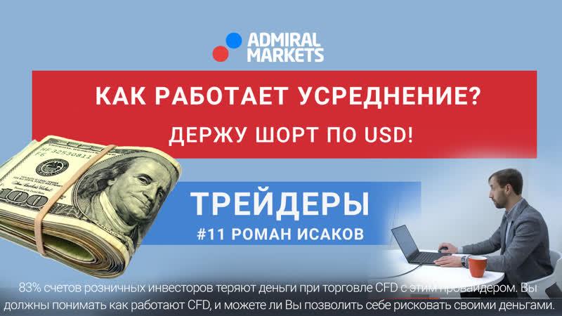 Адмирал Маркетс Трейдеры Исаков 11 Как работает усреднение Держу шорт по USD