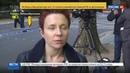 Новости на Россия 24 Резня в Лондоне нападавший оказался эмигрантом из Сомали с нездоровой психикой