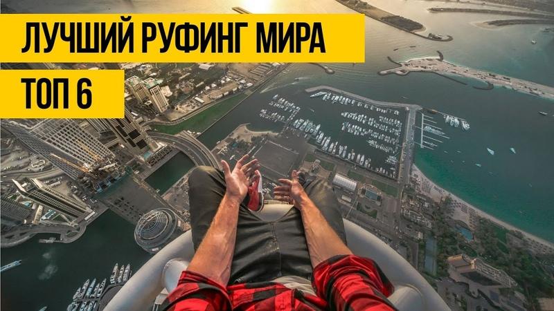 ЛУЧШИЕ РУФЕРЫ МИРА - ТОП 6 | Самый экстремальный руфинг с GoPro, люди которые не боятся высоты