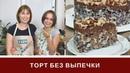 Торт Без Выпечки Со Сгущенкой Несквик за 15 минут - Натали в Кадре