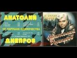 Анатолий Днепров Не нарушая одиночества 1995