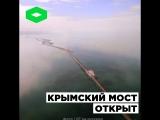 Крымский мост открыт | ROMB