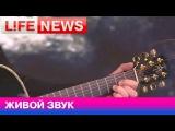 В студии LifeNews Дмитрий Ревякин, группа