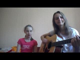 Забытую песню несет ветерок (cover by Leselka&Alinka)