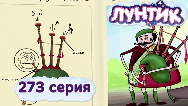 Лунтик и его друзья - 273 серия. Волынка
