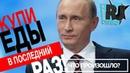 Россия вперед Керчь Ингушетия и прочие прелести ушедшей недели