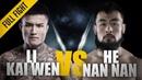ONE: Li Kai Wen vs. He Nan Nan   July 2016   FULL FIGHT