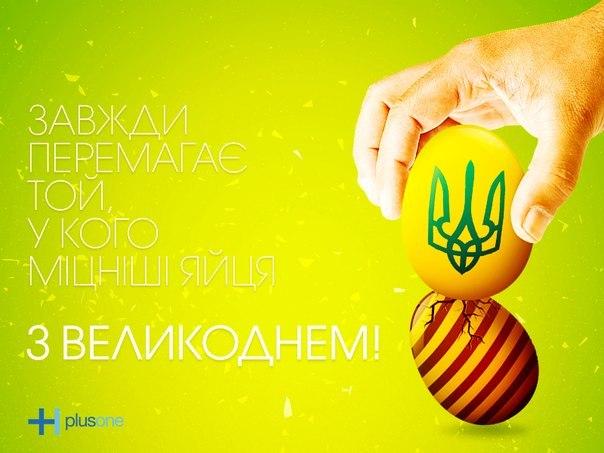 З Великоднем!!