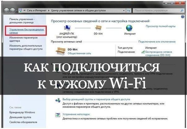 КАК ПОДКЛЮЧИТЬСЯ К ЧУЖОМУ Wi-Fi?