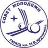 Совет Молодежи ГКНПЦ им. М.В. Хруничева