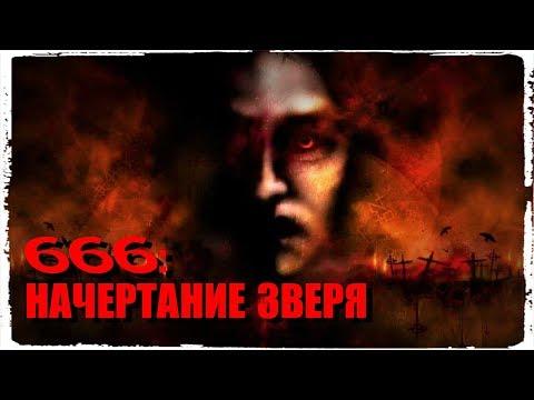 666: Начертание Зверя (запись трансляции)