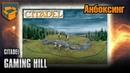Анбоксинг - Citadel Gaming Hill
