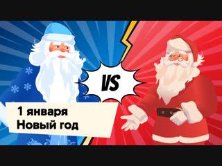 Дед мороз vs санта
