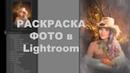Раскраска фото в Lightroom