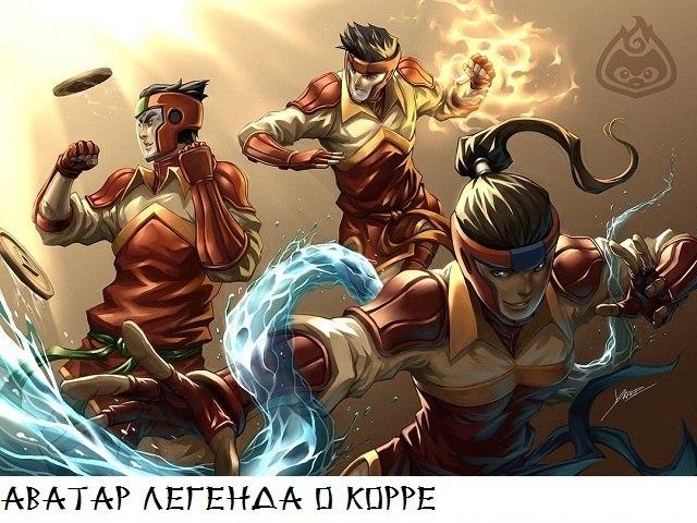 Аватар: Легенда о Корре (1 сезон: 1-12 серии из 12)