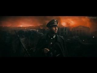 Сталинград (2013) Трейлер