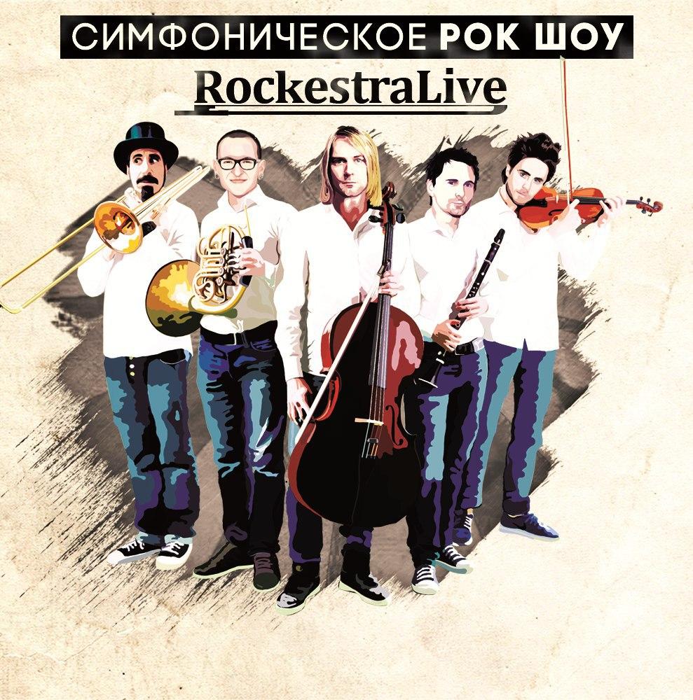 Афиша Калуга Оркестр RockestraLive / Калуга / 07.10