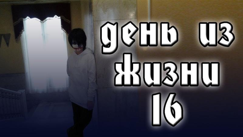 СТРАШИЛКИ ОТ РЫЖАНУТОГО - ДЖЕФФ УБИЙЦА ДЕНЬ ИЗ ЖИЗНИ 16