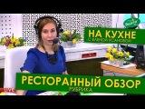 Шоу  Елены Усановой