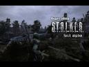 Обзор S.T.A.L.K.E.R. Lost Alpha