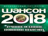 САМЫЙ НОВЫЙ ШАНСОН 2018 - НОВЫЕ ПЕСНИ ШАНСОНА - ОСЕННИЕ НОВИНКИ 2018.mp4