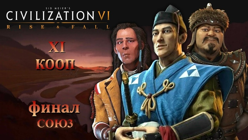 Civilization VI RISE FALL КООП с Ингой и Nox'ом ФИНАЛ 11 Божество