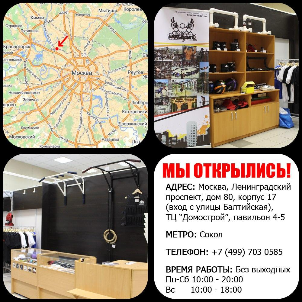 Магазин WORKOUT открылся в Москве!
