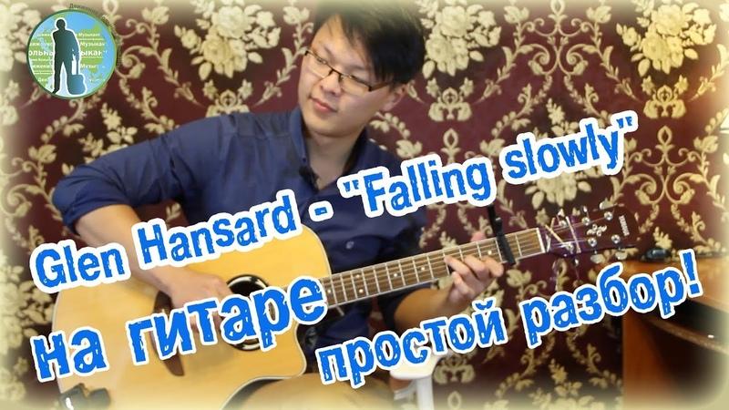 Простой и понятный разбор песни Glen Hansard Falling slowly на гитаре