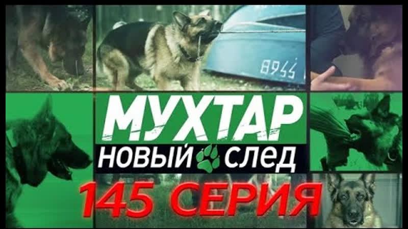 Мухтар Новый след 145 серия HD эфир от 25 02 2019