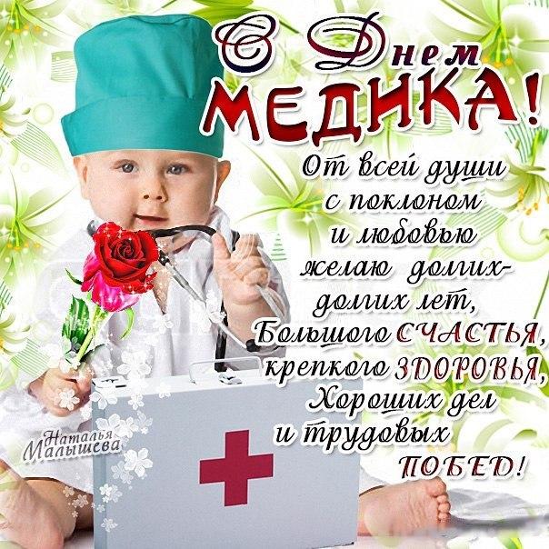 Поздравление врачу в день медика