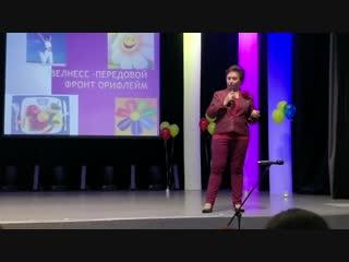 Семинар О. Н. Григорян в Нягани 17.11.2018. Главная тема – правильное питание!