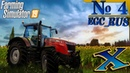 ►Эксперименты Farming Simulator 19► s1.e4
