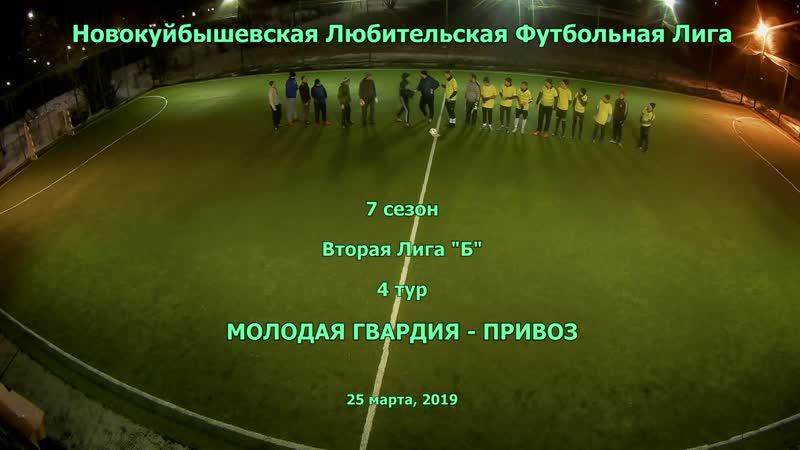 7 сезон Вторая лига Б 4 тур Молодая гвардия - Привоз 25.03.2019 7-3 нарезки - копия