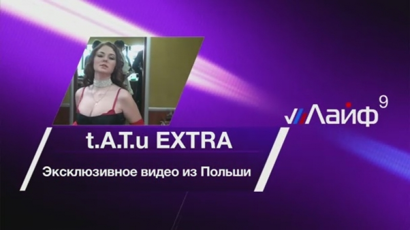 RUSSIA.RU - 10 серия - t.A.T.u. EXTRA - Эксклюзивное видео из Польши (03.12.2008)
