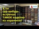Что скрывает ШОУ РУМ керамики? | Русский Дом Керамики и КонкурентовНет.ру