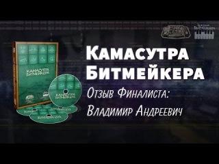 Камасутра Битмейкера - Видео Отзыв финалиста