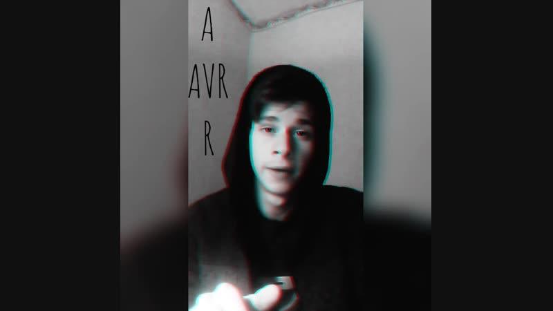 AVR обращение