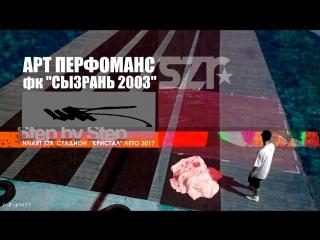 NNART - SZR ART PERFOMANCE СТАДИОН КРИСТАЛЛ ФК СЫЗРАНЬ 2003