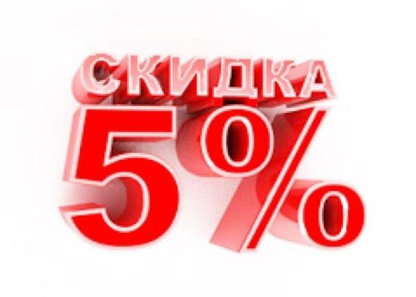 Картинки по запросу скидка 5 процентов