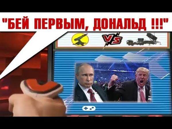 Россия выложила первые карты в большой игре : Почему Путин не боится принять вызов США